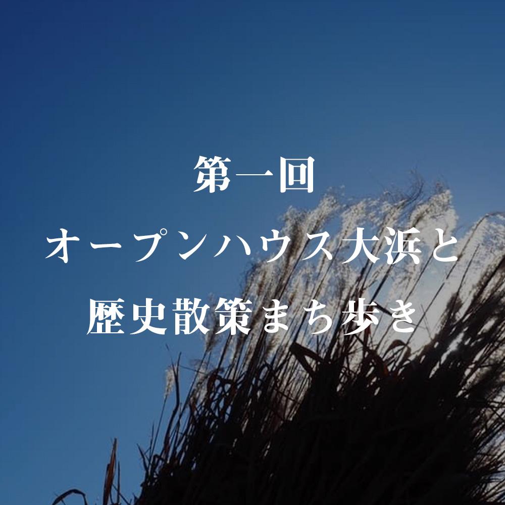 インスタグラム 街歩き イベント 玉名市大浜地区 VintageOHAMA ビンテージ大浜